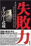 「失敗力」ハイブロー武蔵
