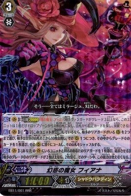 EB11/001 [RRR] : 幻惑の魔女 フィアナ