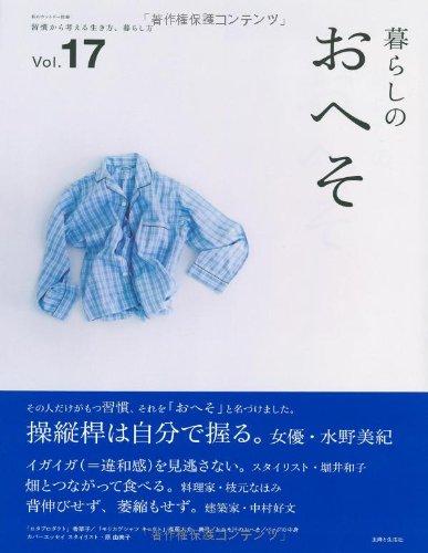 暮らしのおへそ vol.17 (私のカントリー別冊)
