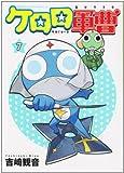Keroro (7) (Kadokawa Comics Ace) (2003) ISBN: 4047135747 [Japanese Import]