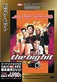 ビッグ・ヒット [SUPERBIT(TM)] [DVD]