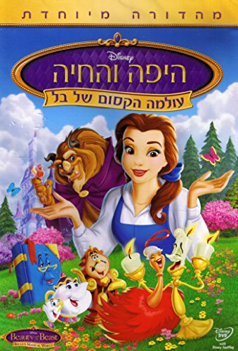 Walt Disney - Beauty and the Beast: Belle's Magical World (Hebrew Dubbed)