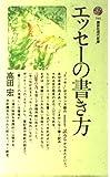 エッセーの書き方 (講談社現代新書 (743))