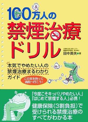 - Non smoking treatment drill of 1 million people (2007) ISBN: 4879546518 [Japanese Import]
