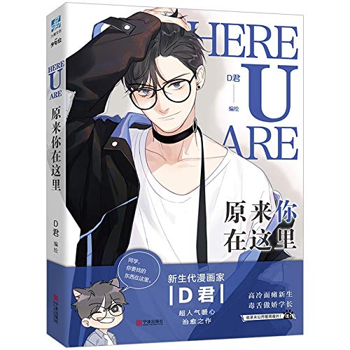 New Here U are Comic Fiction Book D Jun Works BL Comic Novel Campus Love Boys Youth Comic Fiction Books