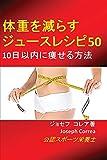 体重を減らすジ&#12: 10日以内に痩せる&# (Japanese Edition)