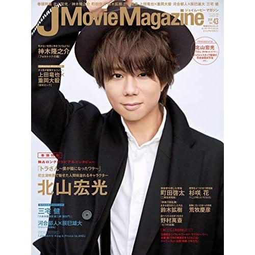 J Movie Magazine Vol.43 表紙画像