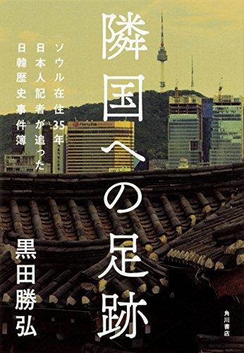 隣国への足跡 ソウル在住35年 日本人記者が追った日韓歴史事件簿