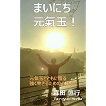 Dawn every day Genki Ball: A heart to live strongly to give with Genki Ball (Japanese Edition)