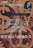 世界商品与世界货币