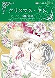 クリスマス・キス (ハーレクインコミックス)