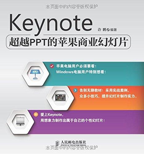 Keynote:超越PPT的苹果商业幻灯片 (Chinese Edition)