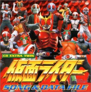 Kamen Rider: Song & Data Special, Various Artists - Kamen Rider