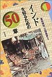 インドを知るための50章 エリア・スタディーズ