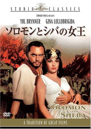 Amazon | ソロモンとシバの女王 ...