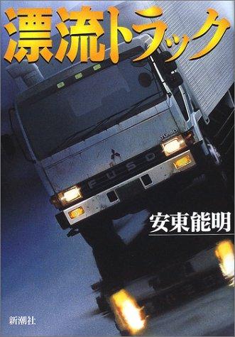 漂流トラック (新潮書下ろしエンターテインメント)