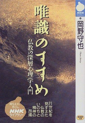 唯識のすすめ―仏教の深層心理学入門 (NHKライブラリー)