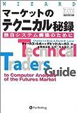 マーケットのテクニカル秘録~独自システム構築のために (ウィザードブックシリーズ)