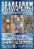 スケアクロウ―死闘!南極基地を防衛せよ〈Vol.1〉