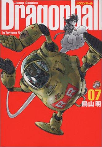 ドラゴンボール―完全版 (07) (ジャンプ・コミックス)