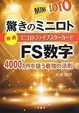 驚きのミニロトFS数字 (サンケイブックス)