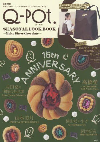 Q-pot. 2017 ‐ SEASONAL LOOK BOOK ‐ Melty Bitter Chocolate 大きい表紙画像