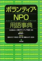 ボランティア・NPO用語事典