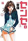 センセ。 1 (ヤングチャンピオン・コミックス)