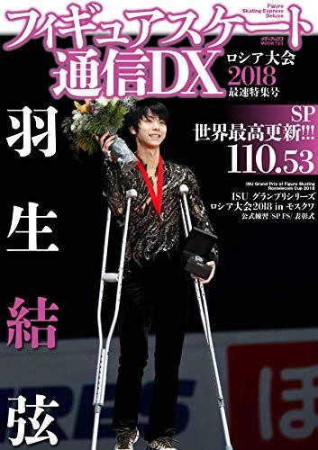 フィギュアスケート通信DX ロシア大会2018 最速特集号 (メディアックスMOOK)