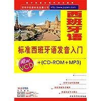 标准西班牙语发音入门(2VCD+1CD-ROM+1书)