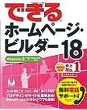 できる ホームページ・ビルダー18 Windows 8/7/Vista/XP対応 (できるシリーズ)