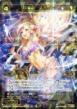 WX08-023 [SR] : 羅星姫 フォウトの商品画像