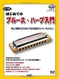 DVDで一目瞭然 はじめての ブルースハープ入門 ~楽しい動画でよくわかる!吹ける実践ブルースセッション!~(PK1)