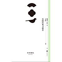 且向山水寻清音(最美《古文观止》精选集,古代散文完璧,中国文学史上的不朽经典,3000年来流传不衰)