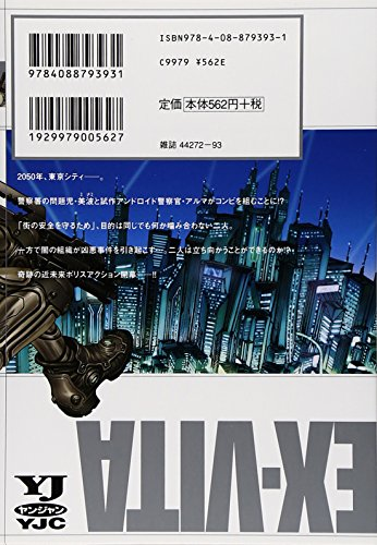 EX-VITA 1 (Young Jump Comics) (2012) ISBN: 4088793935 [Japanese Import]