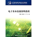 Electronic basic skills Concise Guide(Chinese Edition)