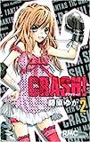 CRASH! 2 (りぼんマスコットコミックス)