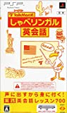 Talkman Shiki: Shabe Lingual Eikaiwa (w/ Microphone) [Japan Import]