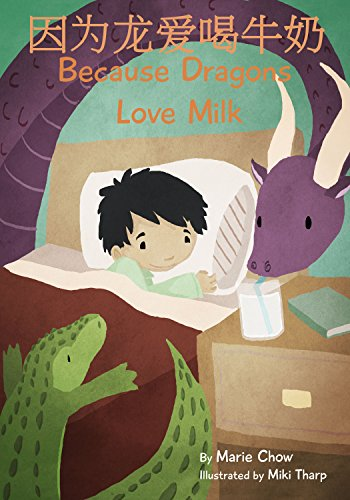 (Because Dragons Love Milk (Simplified Chinese and English))