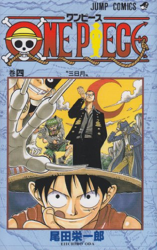 ONE PIECE  4 (ジャンプ・コミックス)