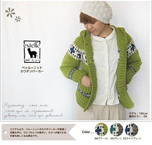 エステル【estelle】ペル-ニットカウチンパ-カ- IW131348