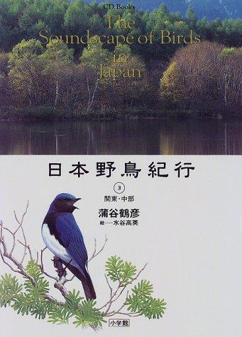 日本野鳥紀行〈3〉関東・中部 (CD‐Books)