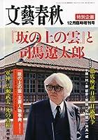 文藝春秋増刊 「坂の上の雲」と司馬遼太郎 [雑誌]