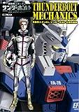Mobile Suit Gundam Thunderbolt Rittai Sakuhinshu - Thunderbolt Mechanics (Hobby Japan Mook)