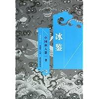 冰鉴+曾国藩家书(典藏版)(套装共2册)