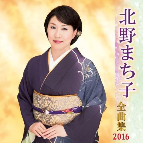 北野まち子(北乃町子) / 全曲集 2016の商品画像