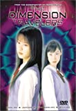 The Dimension Travelers [Import]