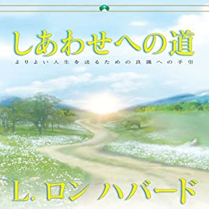 The Way to Happiness (Japanese Edition) Audiobook