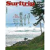 SURFTRIP JOURNAL 2017年Vol.91 小さい表紙画像