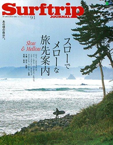 SURFTRIP JOURNAL 2017年Vol.91 大きい表紙画像